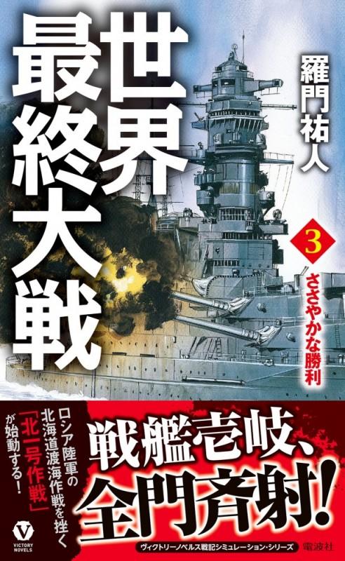 世界最終大戦(3) ささやかな勝利