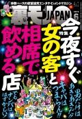 裏モノJAPAN2015年6月号★特集★今夜すぐ女の客と相席で飲める店