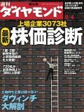 週刊ダイヤモンド 07年8月4日号