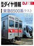 鉄道ダイヤ情報2019年11月号