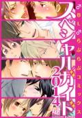 ♂BL♂らぶらぶコミックス スペシャルガイド2014