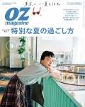 OZmagazine 2020年9月号 No.581