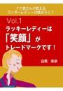 ナナ姉さんが教える ラッキーレディーの風水ライフ 「vol.1 ラッキーレディーは「笑顔」がトレードマークです!」