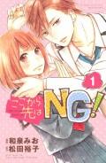 ここから先はNG! 分冊版(1)