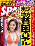 週刊SPA! 2017/08/15・08/22合併号