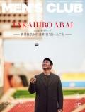 MEN'S CLUB2月号増刊 「新井貴浩 特別版」