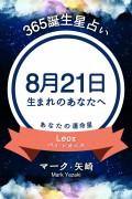 365誕生日占い〜8月21日生まれのあなたへ〜