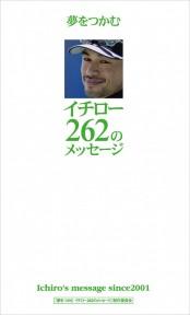 夢をつかむイチロー262のメッセージ