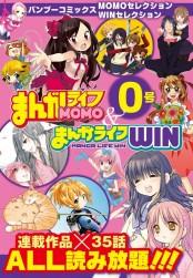 バンブーコミックス まんがライフMOMO&まんがライフWIN0号