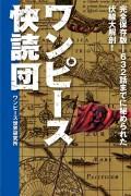 ワンピース快読団