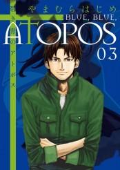 碧き青のアトポス 3