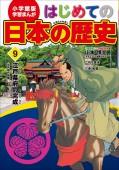 学習まんが はじめての日本の歴史9 江戸幕府の完成
