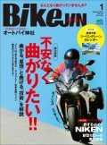 BikeJIN/培倶人 2019年1月号 Vol.191
