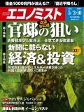週刊エコノミスト2016年5/3・10合併号