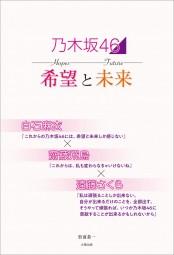 乃木坂46 希望と未来 〜白石麻衣×齋藤飛鳥×遠藤さくら〜