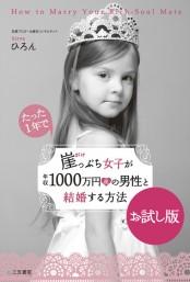 崖っぷち女子が年収1000万円超の男性と結婚する方法【お試し版】