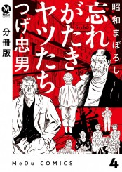 【分冊版】昭和まぼろし 忘れがたきヤツたち 4