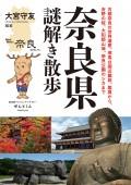 奈良県謎解き散歩