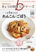 NHK きょうの料理ビギナーズ 2018年10月号
