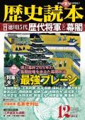 歴史読本2014年12月号電子特別版「徳川15代 歴代将軍と幕閣」