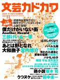 文芸カドカワ 2015年11月号