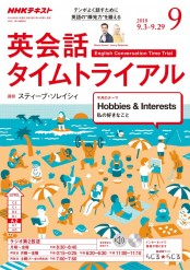 NHKラジオ 英会話タイムトライアル 2018年9月号