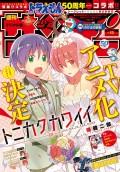 週刊少年サンデー 2020年15号(2020年3月11日発売)
