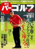 週刊パーゴルフ 2015/2/3号