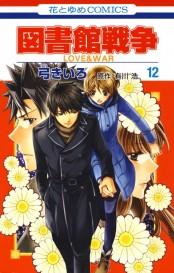 図書館戦争 LOVE&WAR(12)