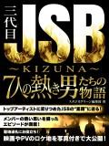 三代目JSB 〜KIZUNA〜7人の熱き男たちの物語
