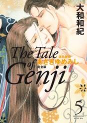 源氏物語 あさきゆめみし 完全版 The Tale of Genji(5)
