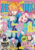 Comic ZERO-SUM (コミック ゼロサム) 2020年3月号