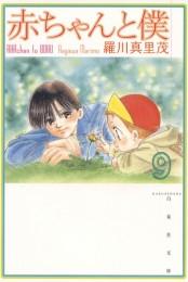 赤ちゃんと僕(9)