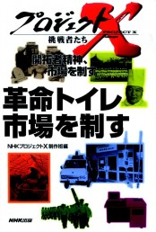 「革命トイレ」〜市場を制す プロジェクトX