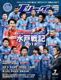 Jリーグサッカーキング2018年7月号