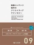 コネクティブテクノロジーとの融合 [映像コンテンツ制作のクリエイティブテクノロジー/第9章]