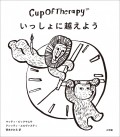 CupOfTherapy いっしょに越えよう 〜フィンランドから届いた疲れたこころをときほぐす112のヒント〜