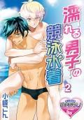 濡れる男子の競泳水着2