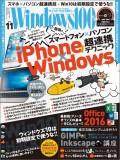 Windows100%  2015年11月号