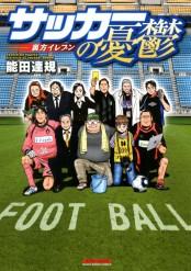 サッカーの憂鬱 〜裏方イレブン〜(1)