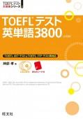 TOEFLテスト英単語3800 4訂版(音声DL付)