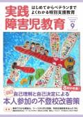 実践障害児教育2014年9月号