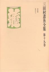 三田村鳶魚全集〈第19巻〉