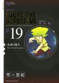 超人ロック 完全版 (19)永遠の旅人