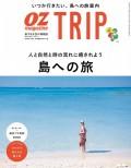 OZmagazine TRIP 2020年7月号