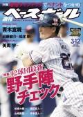 週刊ベースボール 2018年 3/12号