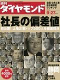 週刊ダイヤモンド 03年9月27日号