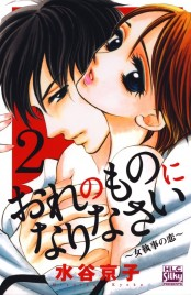 おれのものになりなさい〜女執事の恋〜(2)