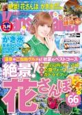 KansaiWal+O52942:AJ52942ker関西ウォーカー 2016 No.12