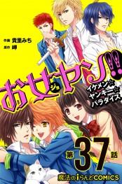 【連載版】お女ヤン!! イケメン☆ヤンキー☆パラダイス 2015年5月号(1)